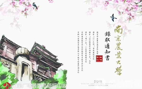 手绘主楼图案,背景映衬钟山俊秀 扬子江边的南京农业大学,可谓汲