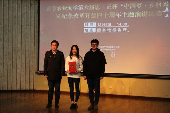 南京农业大学第六届思 正杯 中国梦 乡村兴 演讲比赛成功举办